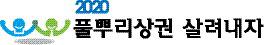 """[풀뿌리상권 살려내자] 온통대전으로 50만원 사면 10만원 캐시백… """"매출 쑥쑥 늘었어요"""""""
